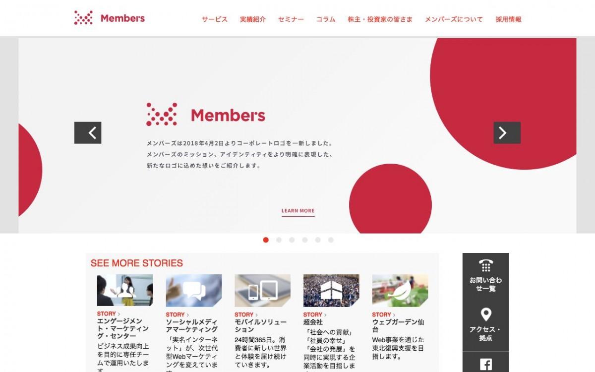 株式会社メンバーズの制作情報 | 東京都中央区のホームページ制作会社 | Web幹事