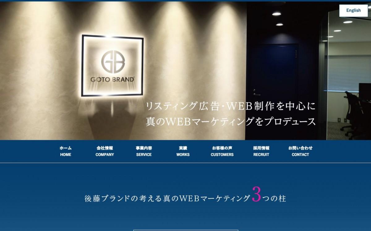 後藤ブランド株式会社の制作実績と評判 | 東京都港区のホームページ制作会社 | Web幹事