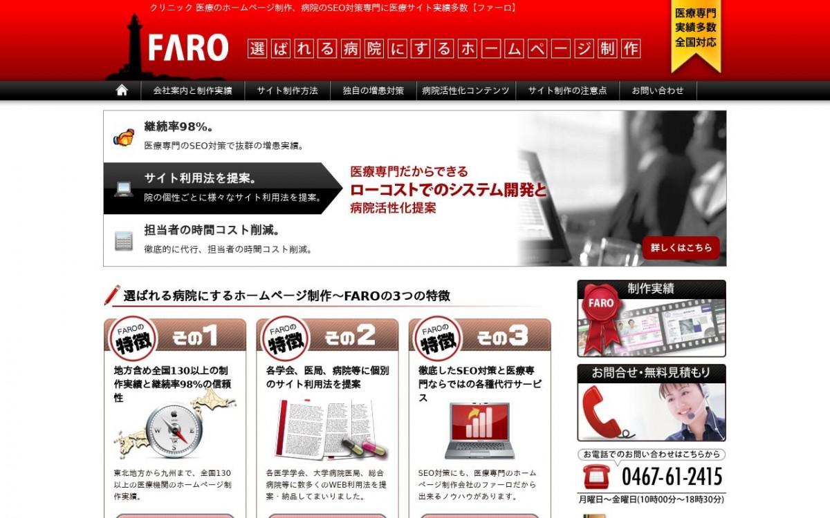 ファーロ株式会社の制作情報 | 神奈川県のホームページ制作会社 | Web幹事