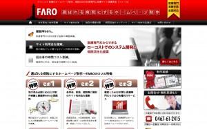 ファーロ株式会社