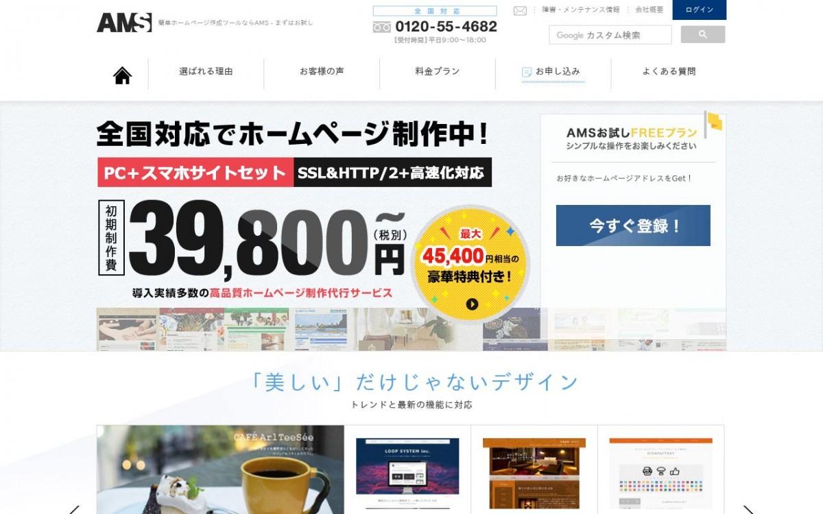 株式会社AMSの制作実績と評判 | 石川県のホームページ制作会社 | Web幹事