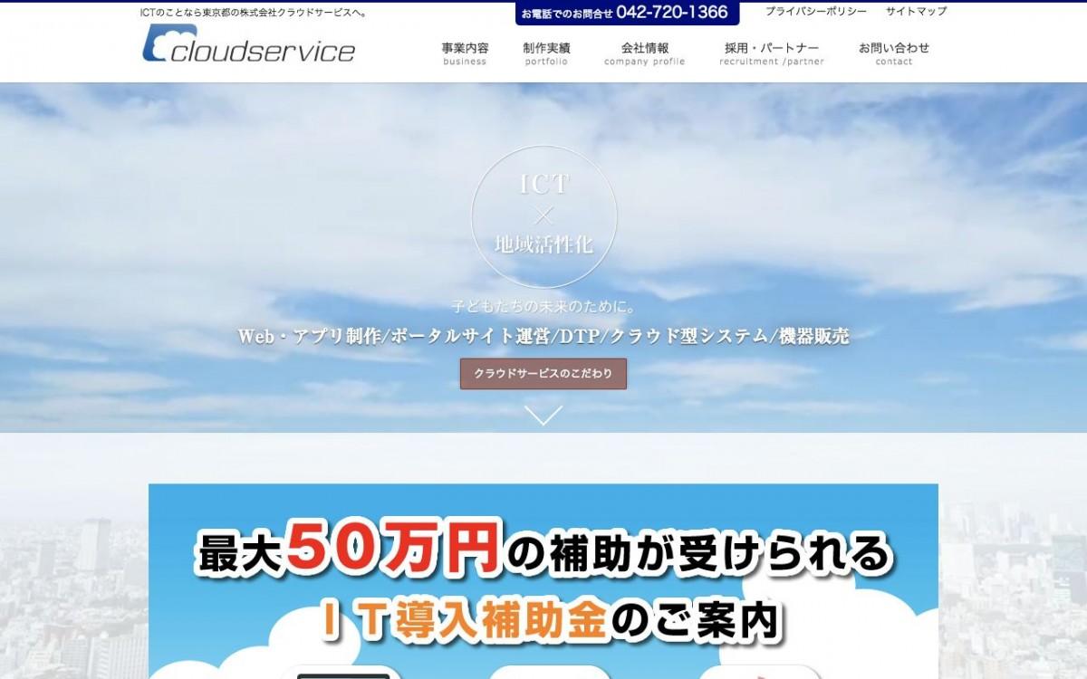 株式会社クラウドサービスの制作情報 | 東京都23区外のホームページ制作会社 | Web幹事