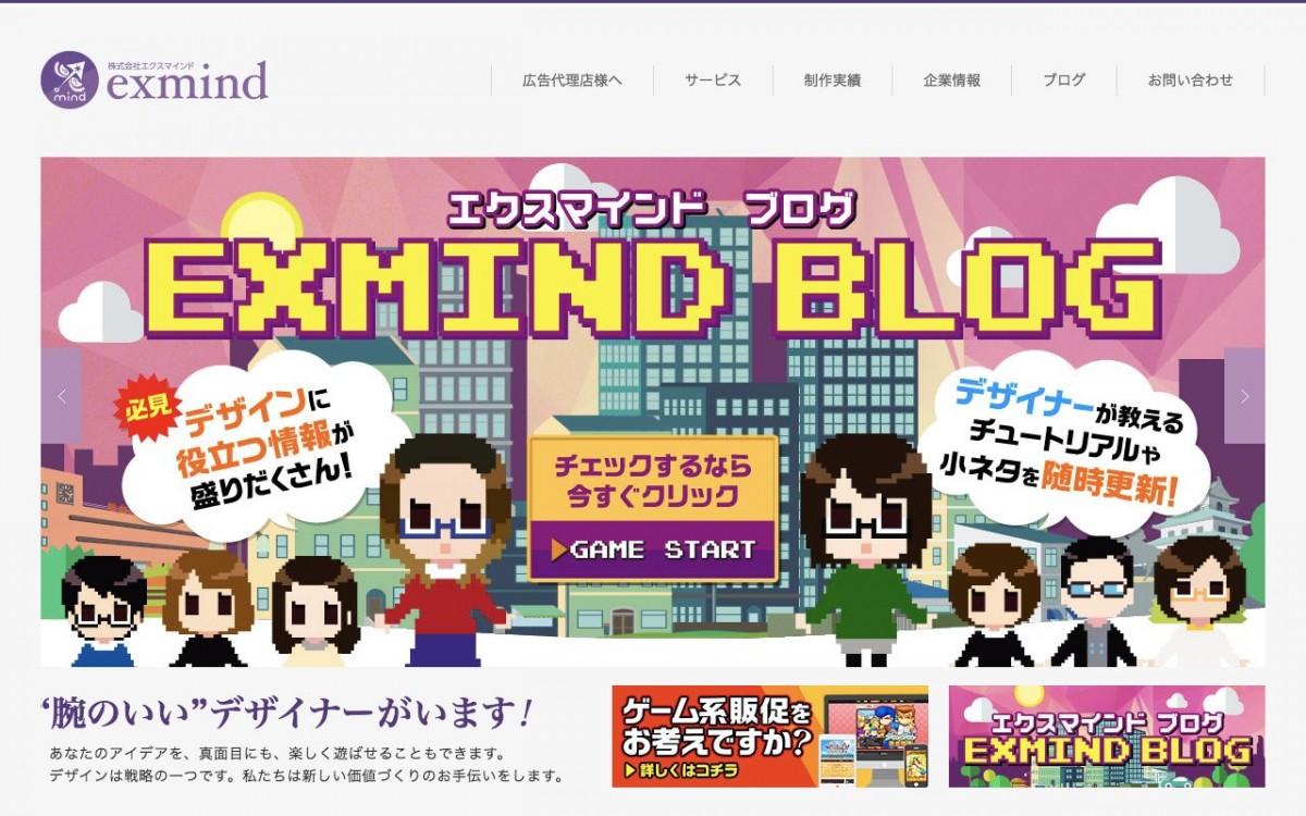 株式会社エクスマインドの制作情報 | 宮城県のホームページ制作会社 | Web幹事