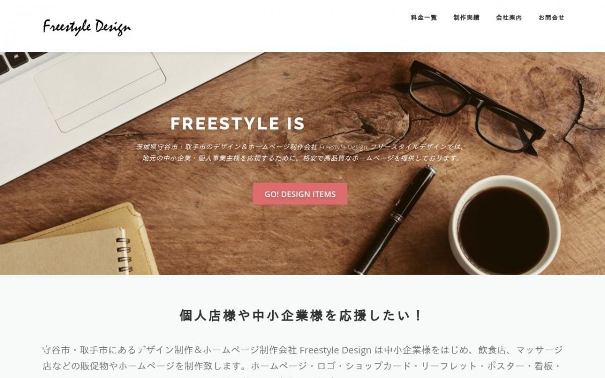 フリースタイルデザインの制作実績と評判   茨城県のホームページ制作会社   Web幹事