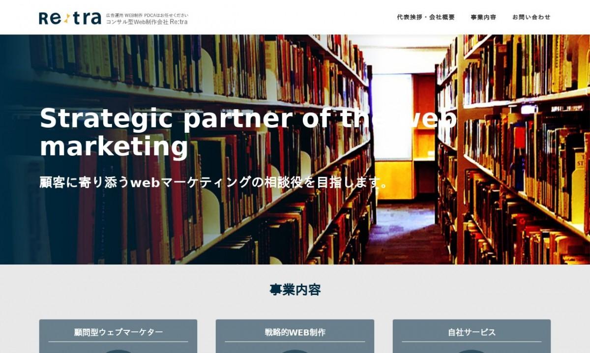 株式会社リトラの制作実績と評判 | 京都府のホームページ制作会社 | Web幹事