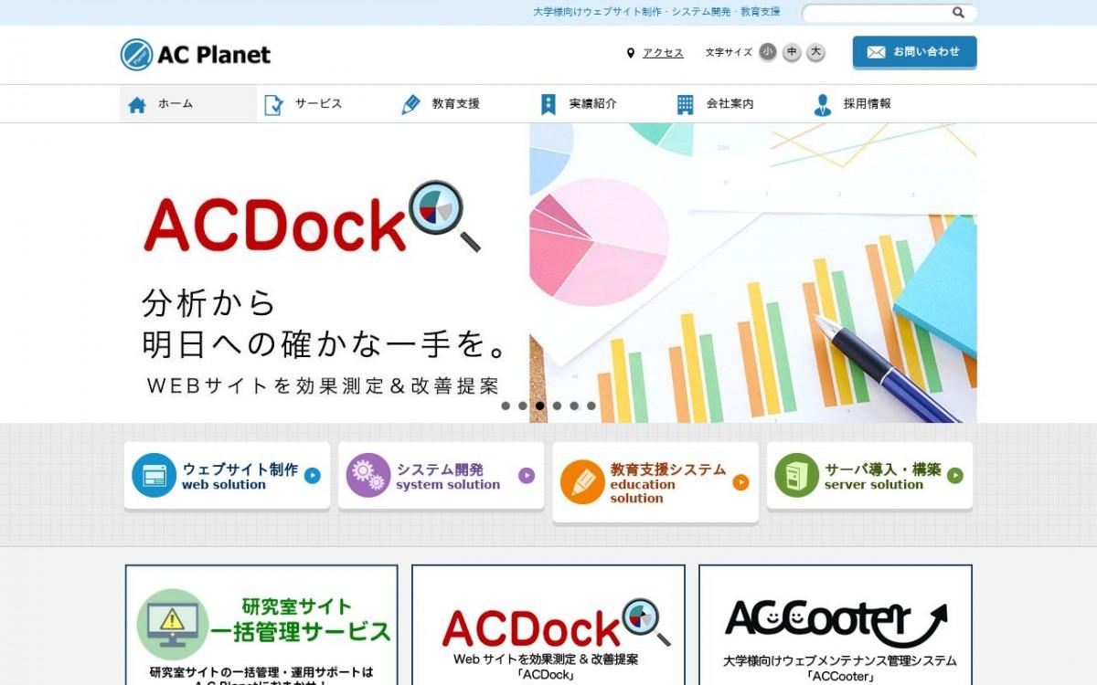 株式会社エー・シー・プラネットの制作情報 | 愛知県のホームページ制作会社 | Web幹事