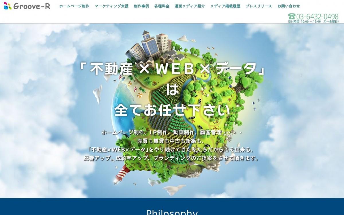 株式会社グルーヴ・アールの制作情報 | 東京都港区のホームページ制作会社 | Web幹事