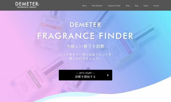 株式会社エッチイーシグループ 香水診断コンテンツ