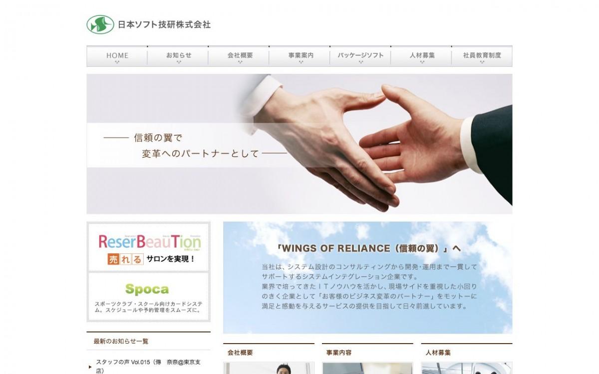 日本ソフト技研株式会社の制作実績と評判 | 福岡県のホームページ制作会社 | Web幹事