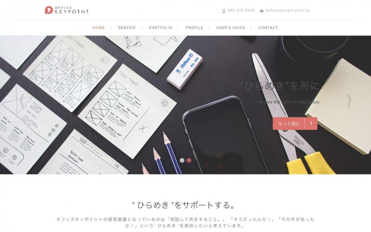 株式会社オフィスキィポイントの制作実績と評判 | 岡山県のホームページ制作会社 | Web幹事