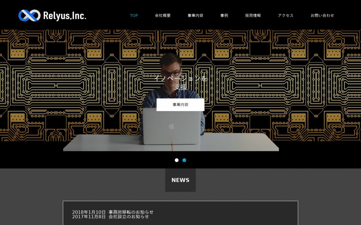 株式会社リライアスの制作情報 | 東京都港区のホームページ制作会社 | Web幹事