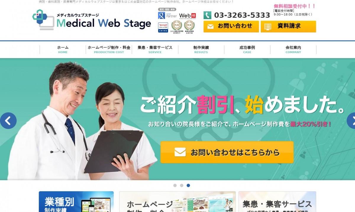 メディカルウェブステージの制作実績と評判 | 東京都千代田区のホームページ制作会社 | Web幹事