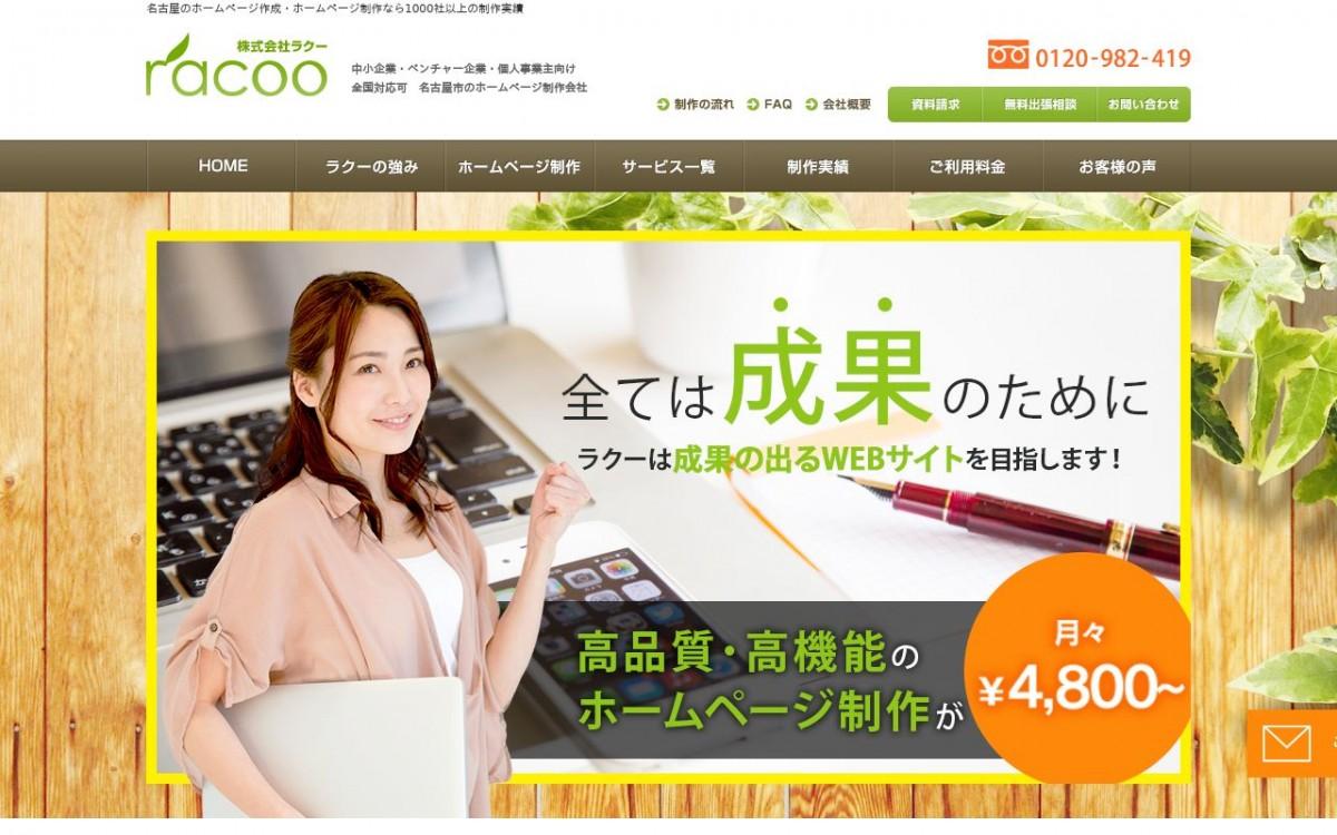 株式会社ラクーの制作情報 | 愛知県のホームページ制作会社 | Web幹事
