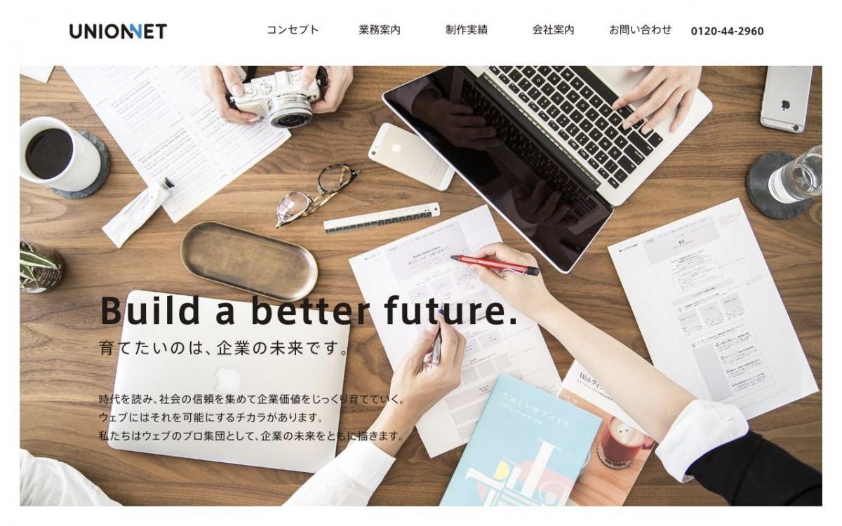 株式会社ユニオンネットの制作情報 | 大阪府のホームページ制作会社 | Web幹事