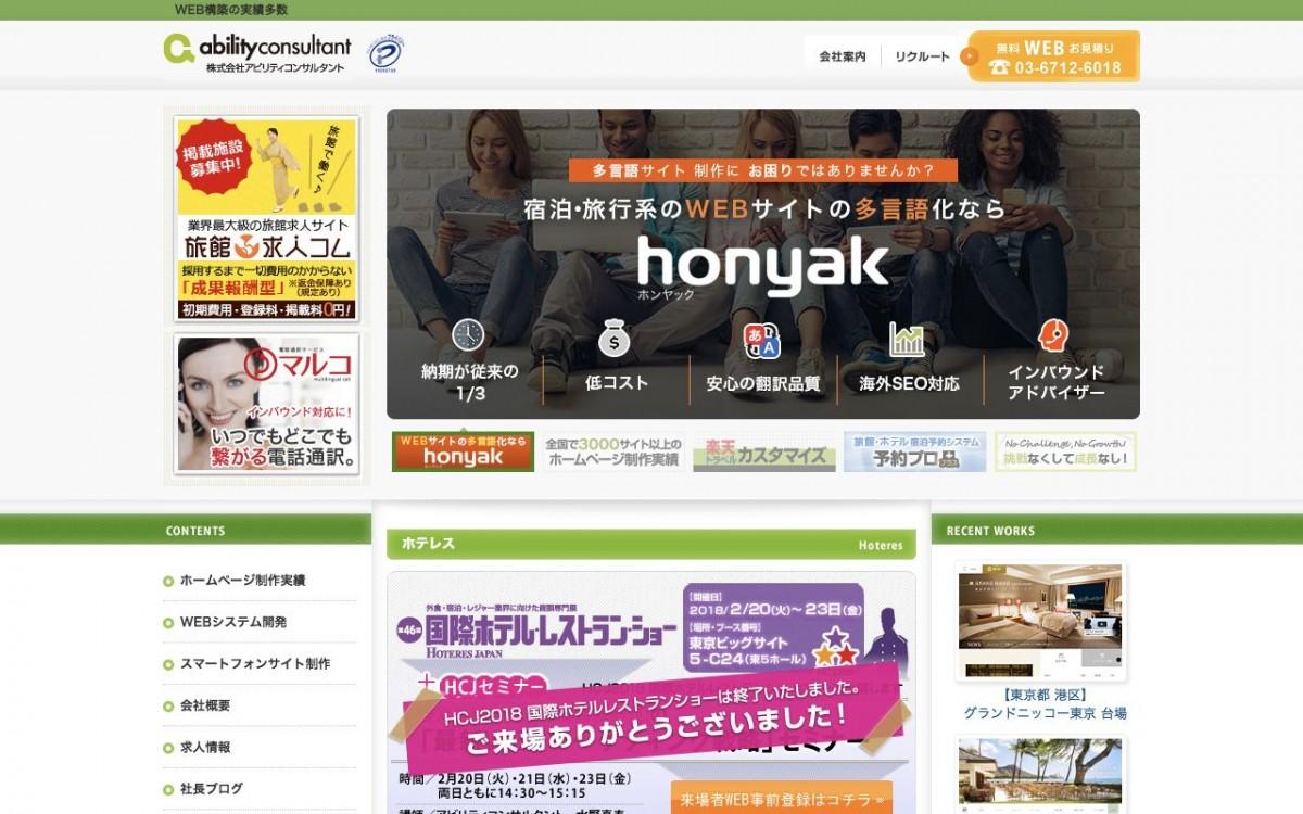 株式会社アビリティコンサルタントの制作情報   東京都渋谷区のホームページ制作会社   Web幹事