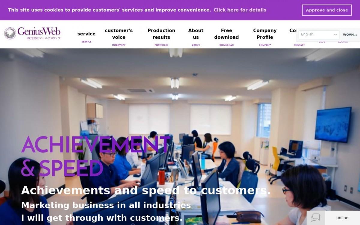 株式会社ジーニアスウェブの制作情報 | 大阪府のホームページ制作会社 | Web幹事