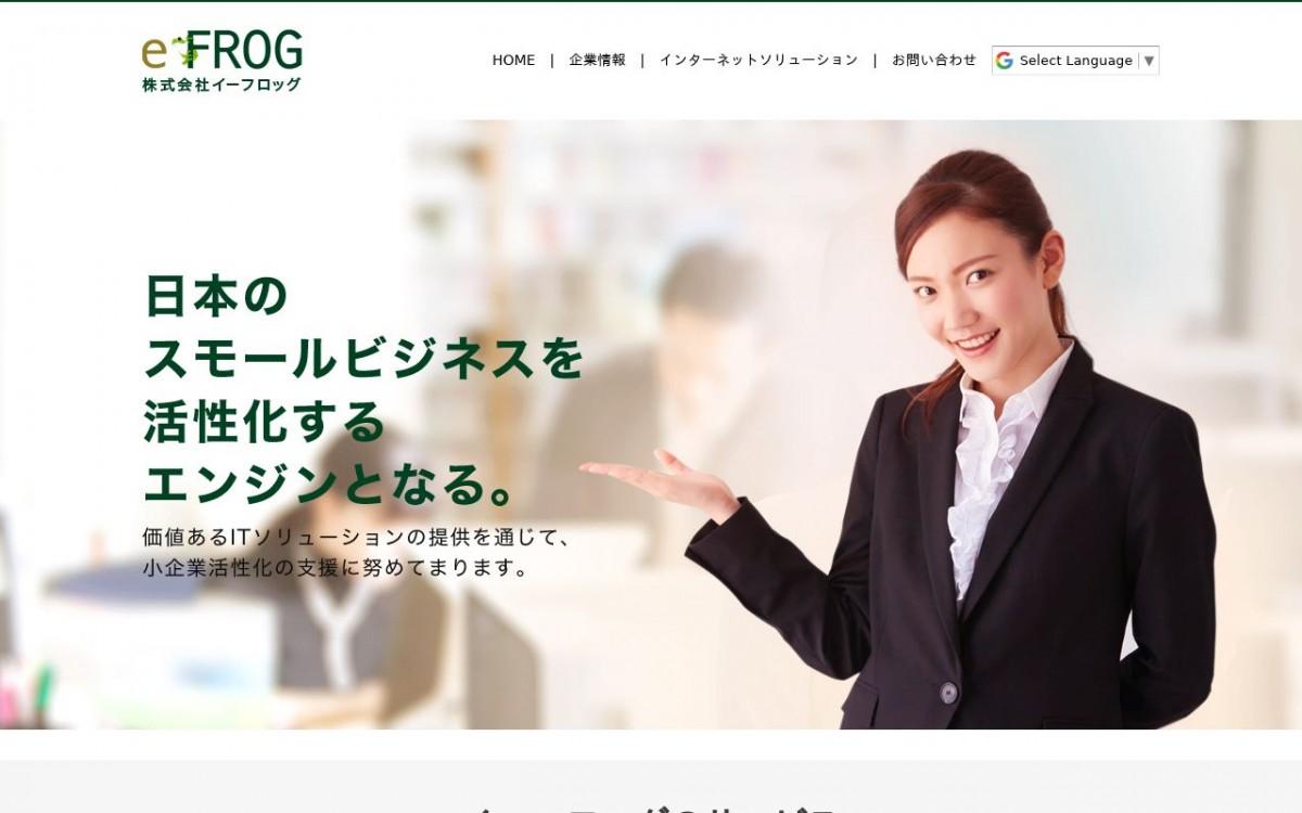 株式会社イーフロッグの制作情報 | 東京都港区のホームページ制作会社 | Web幹事