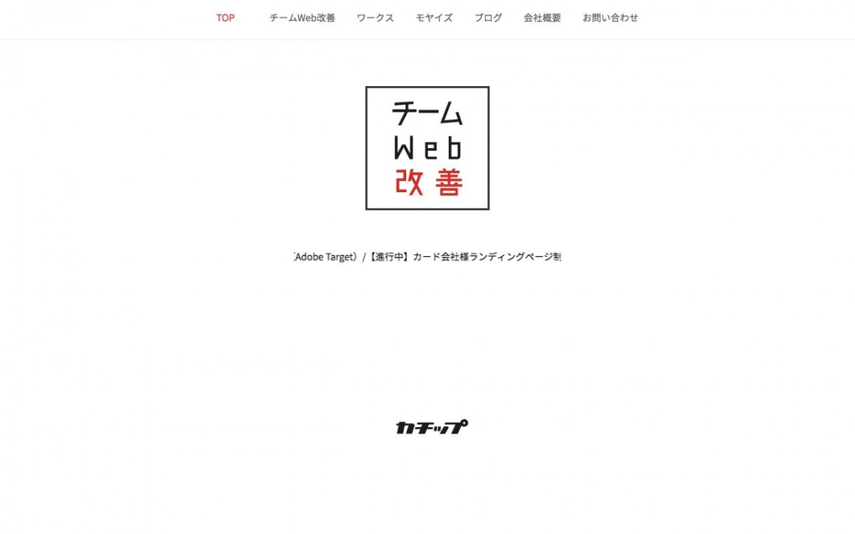 株式会社カチップの制作情報 | 神奈川県のホームページ制作会社 | Web幹事