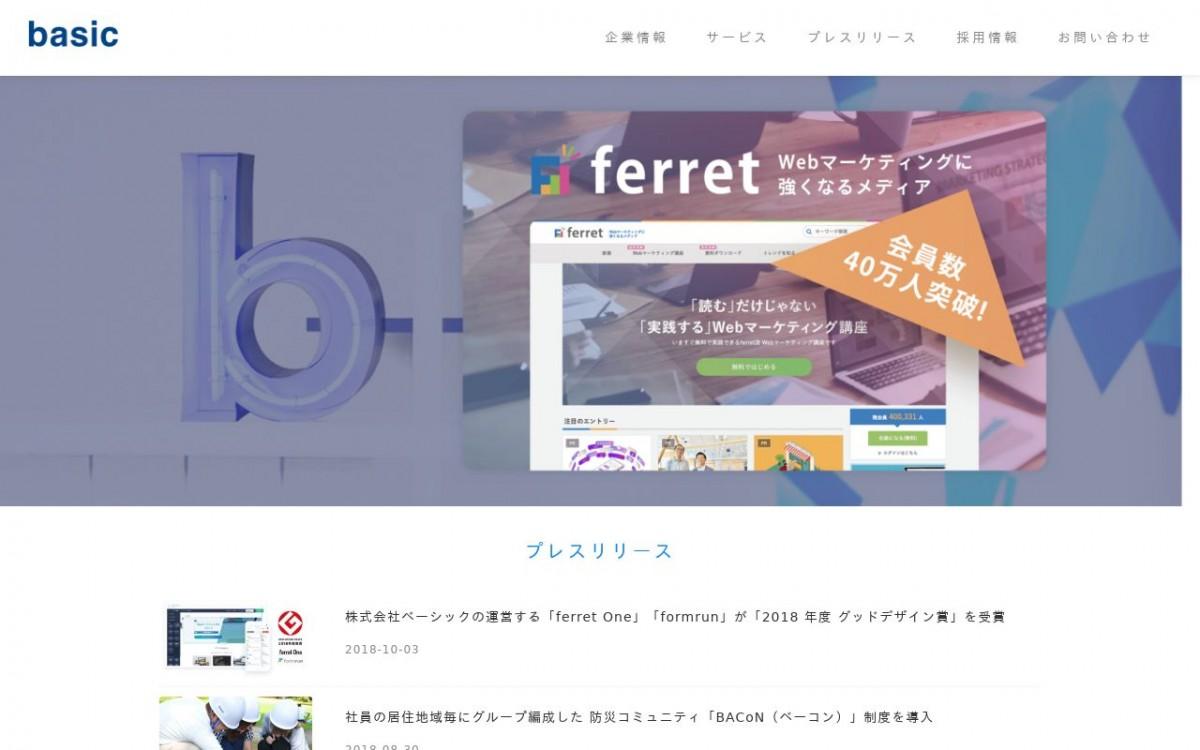 株式会社ベーシックの制作情報   東京都千代田区のホームページ制作会社   Web幹事