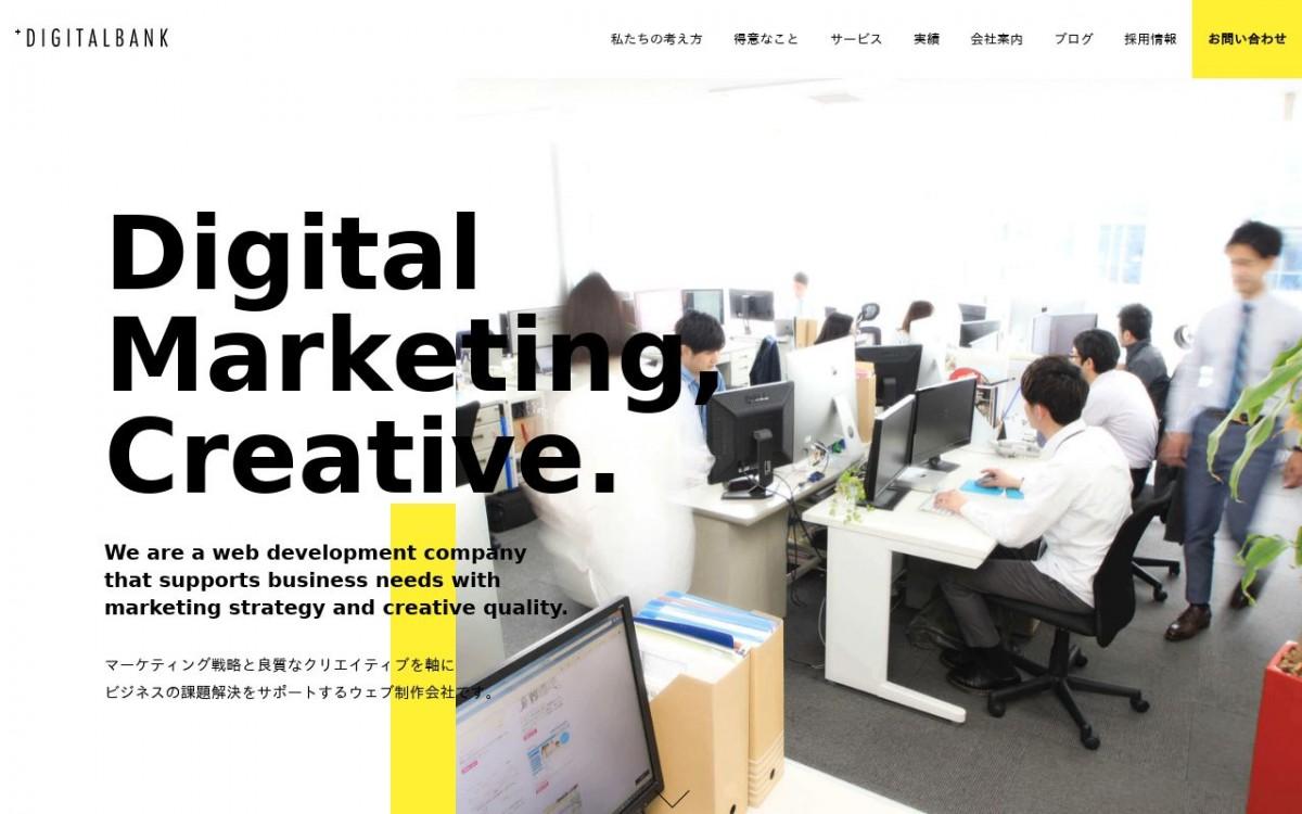 デジタルバンク株式会社の制作実績と評判 | 大分県のホームページ制作会社 | Web幹事