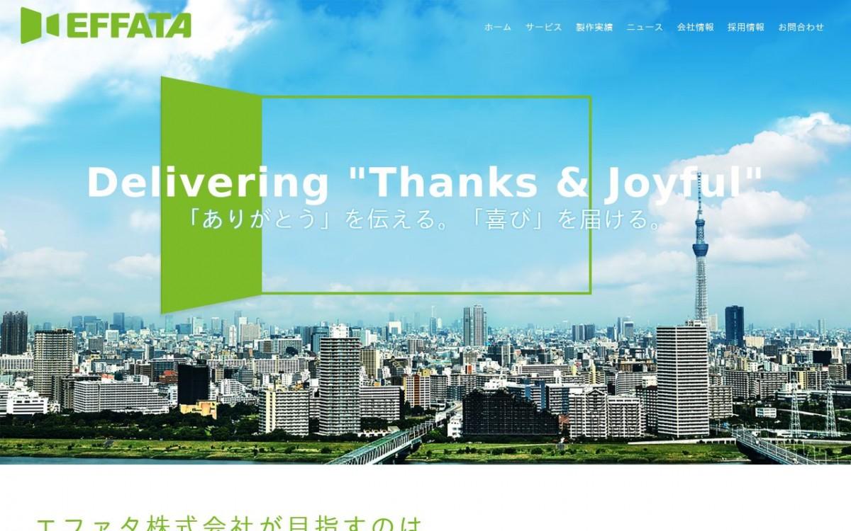 エファタ株式会社の制作情報 | 東京都新宿区のホームページ制作会社 | Web幹事