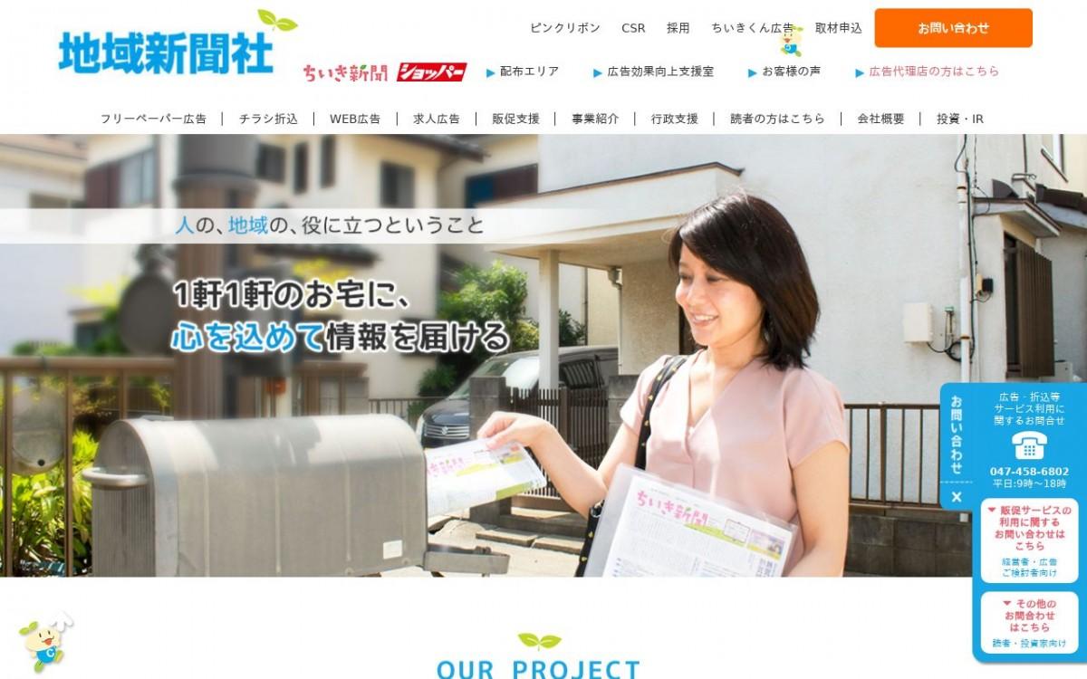 株式会社地域新聞社の制作情報 | 千葉県のホームページ制作会社 | Web幹事