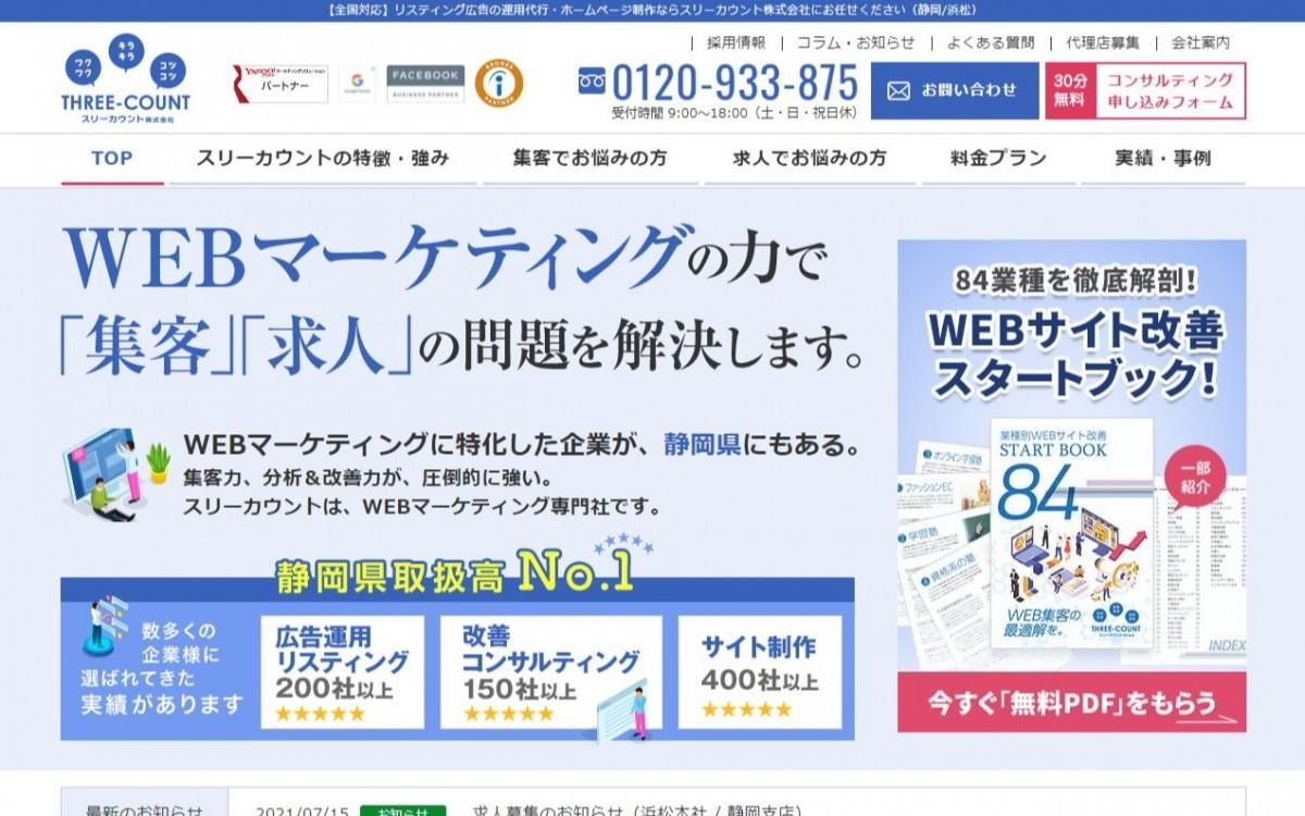 スリーカウント株式会社の制作実績と評判 | 静岡県のホームページ制作会社 | Web幹事