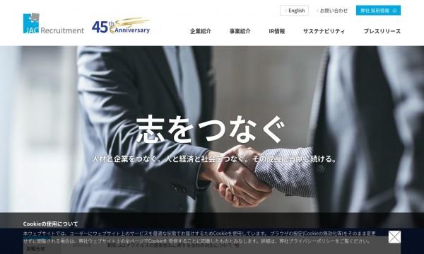 株式会社 ジェイエイシーリクルートメント コーポレートサイト