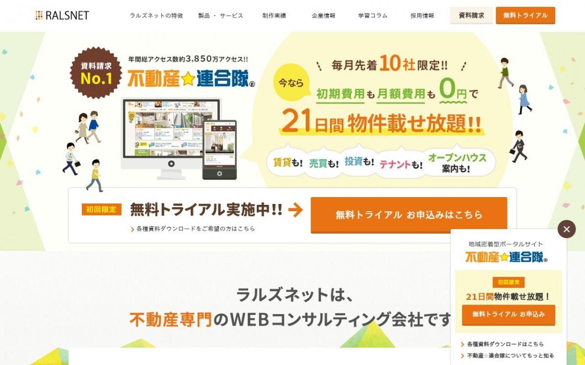 株式会社ラルズネットの制作情報 | 北海道のホームページ制作会社 | Web幹事