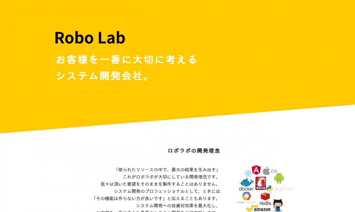 株式会社ロボラボの制作情報 | 東京都品川区のホームページ制作会社 | Web幹事
