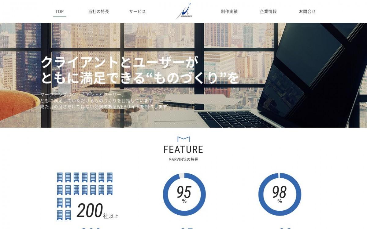 株式会社マーヴィンズの制作情報 | 東京都豊島区のホームページ制作会社 | Web幹事