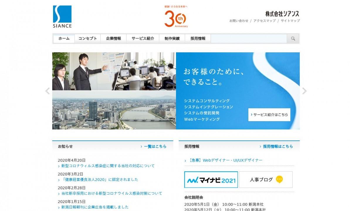 株式会社シアンスの制作情報 | 新潟県のホームページ制作会社 | Web幹事