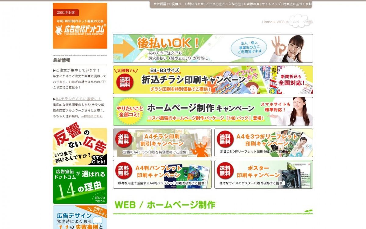 株式会社エクスプライドの制作情報 | 大阪府のホームページ制作会社 | Web幹事