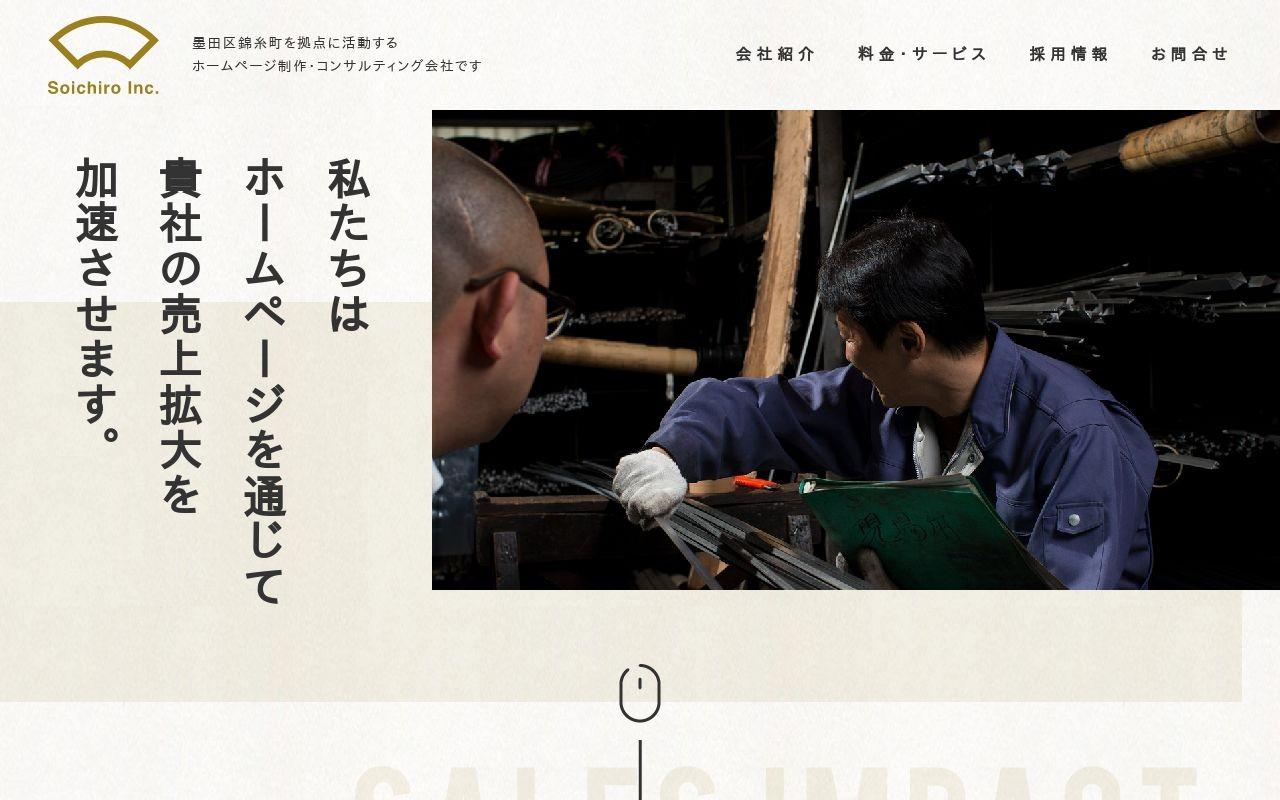 株式会社Soichiro