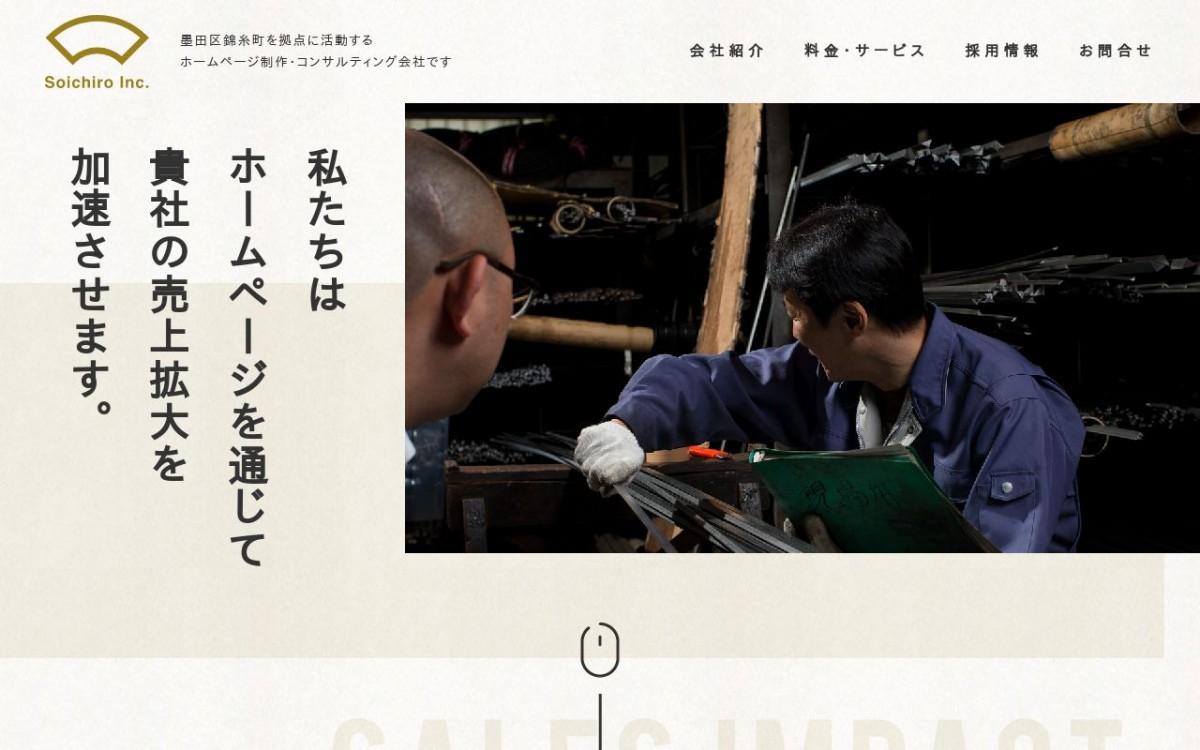 株式会社Soichiroの制作情報 | 東京都墨田区のホームページ制作会社 | Web幹事