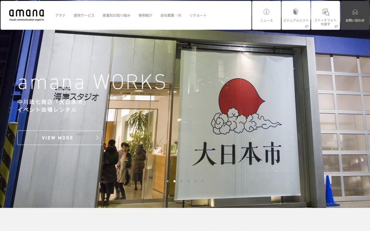 株式会社アマナの制作情報 | 東京都品川区のホームページ制作会社 | Web幹事