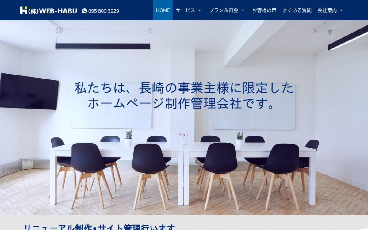 株式会社WEB-HABUの制作実績と評判 | 長崎県のホームページ制作会社 | Web幹事