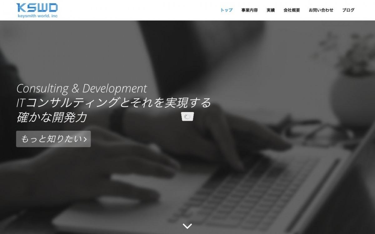 株式会社キースミスワールドの制作情報 | 東京都千代田区のホームページ制作会社 | Web幹事