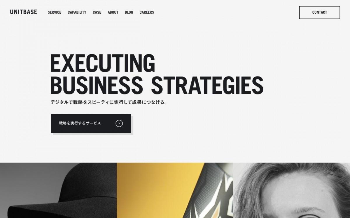 株式会社ユニットベースの制作情報 | 東京都渋谷区のホームページ制作会社 | Web幹事