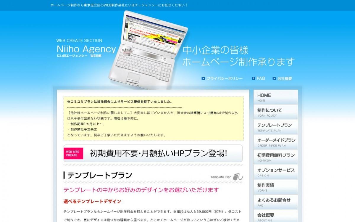 株式会社にいほエージェンシーの制作情報 | 東京都足立区のホームページ制作会社 | Web幹事