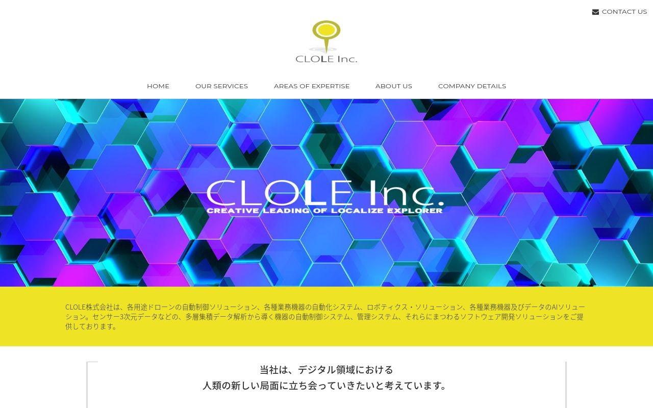クロール株式会社