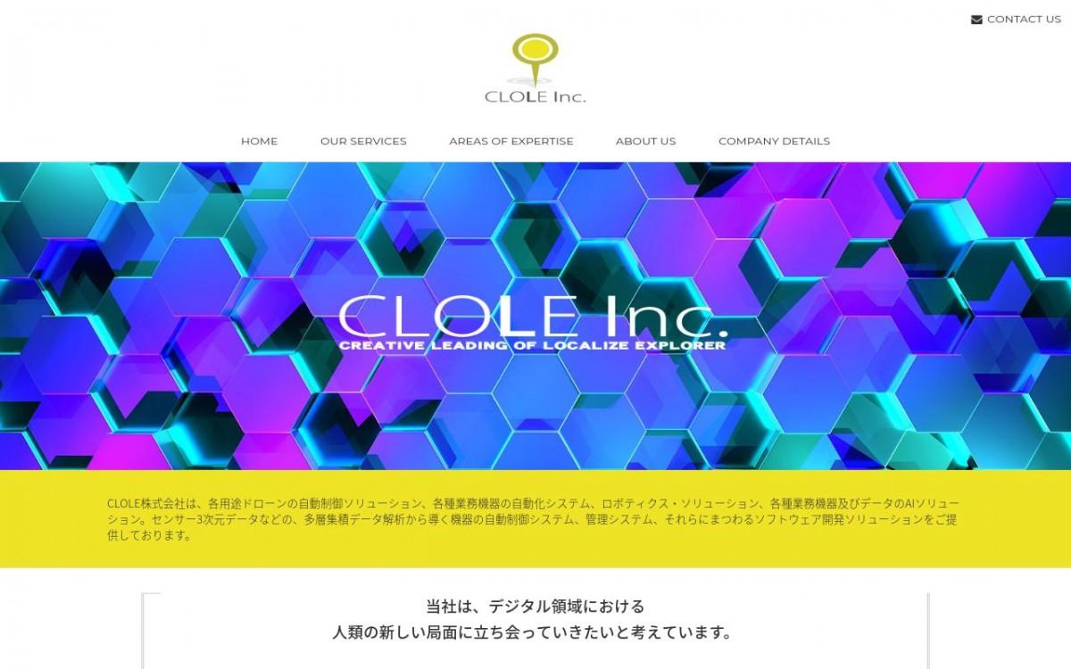 クロール株式会社の制作情報 | 東京都23区外のホームページ制作会社 | Web幹事