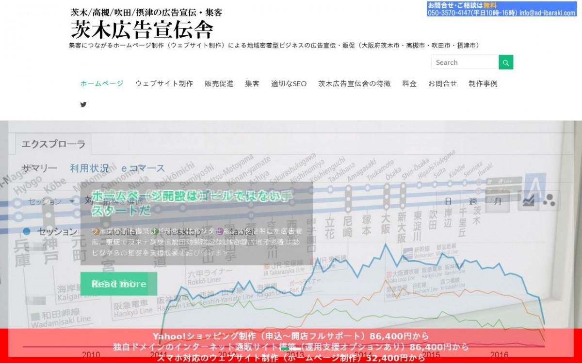 茨木広告宣伝舎の制作情報 | 大阪府のホームページ制作会社 | Web幹事