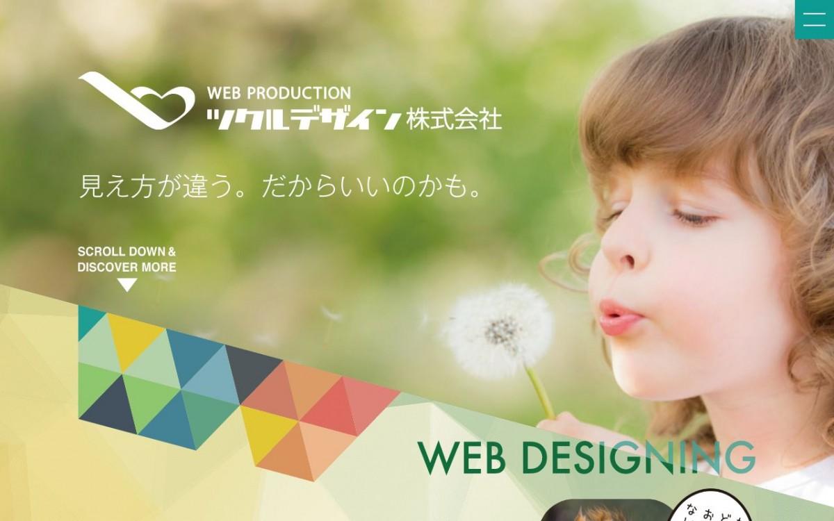 ツクルデザイン株式会社の制作情報 | 福島県のホームページ制作会社 | Web幹事
