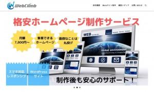 株式会社WebClimb