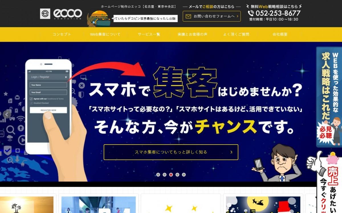 株式会社エッコの制作情報 | 愛知県のホームページ制作会社 | Web幹事