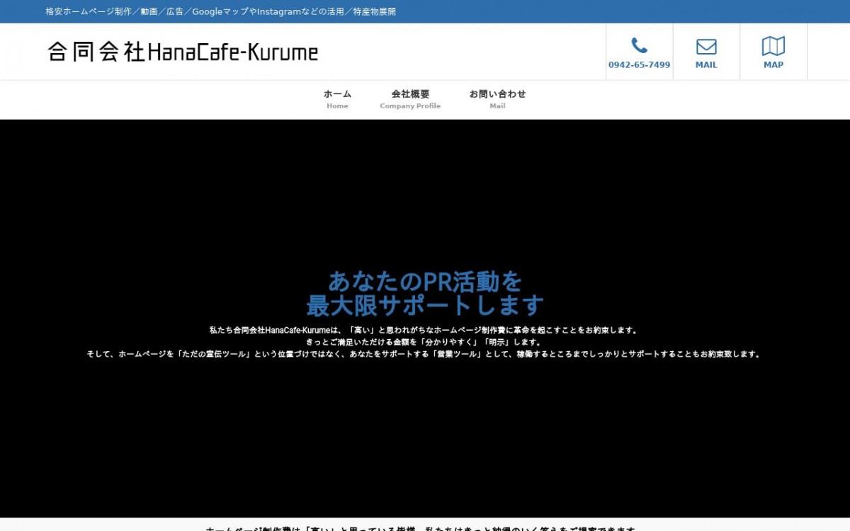 合同会社HanaCafe-Kurumeの制作情報 | 福岡県のホームページ制作会社 | Web幹事