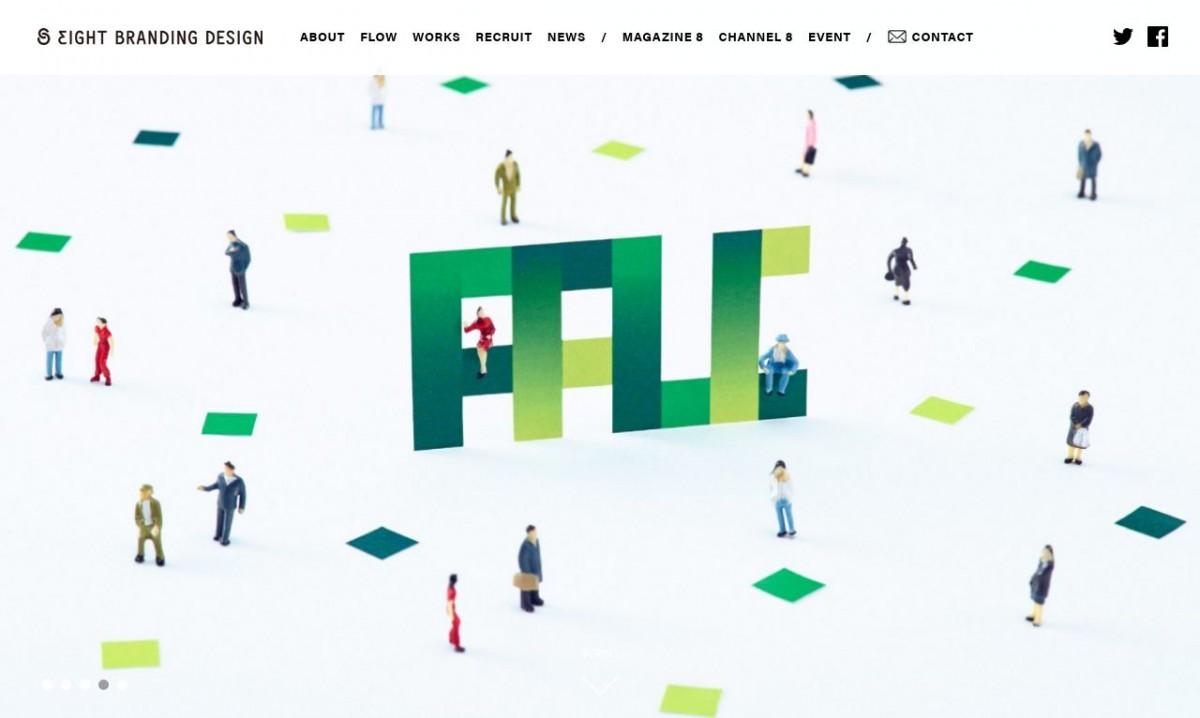 株式会社エイトブランディングデザインの制作実績と評判   東京都港区のホームページ制作会社   Web幹事