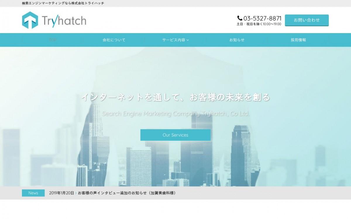 株式会社トライハッチの制作実績と評判   東京都杉並区のホームページ制作会社   Web幹事