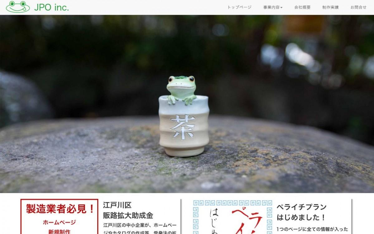 株式会社ジェイピーオーの制作情報 | 東京都江戸川区のホームページ制作会社 | Web幹事
